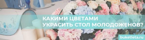 Какими цветами украсить стол молодоженов