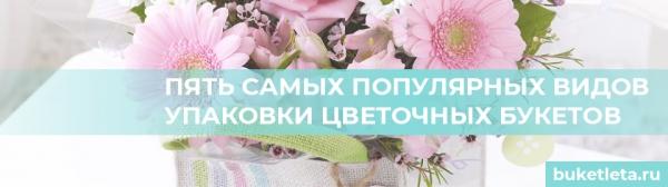 Пять самых популярных видов упаковки цветочных букетов